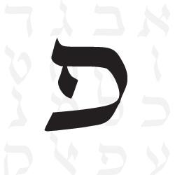alphabet-hebreu-pe-fe